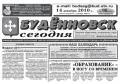 """Газета """"Будённовск сегодня"""". Адрес: Ставропольский край, Будённовск,  , мкр. 3, д. 16.."""