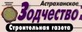 "Газета ""Астраханское зодчество"". Адрес: Астраханская область, Астрахань,  , ул. Шаумяна, д.23.."