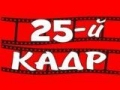 "Рекламное агентство ""25-й кадр"". Адрес: Краснодарский край, Ейск,  , ул. Победы, 117."