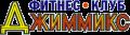 Фитнес–клуб «Джиммикс». Адрес: Ставропольский край, Ставрополь,  , Улица Советская, 12а, Улица Доваторцев, 44б.