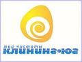 "Клининговая компания ""Клининг-Юг"". Адрес: Краснодарский край, Краснодар,  , ул. Коммунаров 268, литер ""д"", подъезд №3, оф. 504."