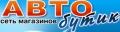 """Компания «АВТОбутик». Адрес: Краснодарский край, Краснодар,  , ул. Дзержинского, 100 (МЦ """"Красная площадь"""")."""