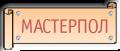 Компания «МастерПол». Адрес: Краснодарский край, Краснодар,  , ул. Зиповская,5 корп. 6, офис 204.