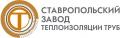 Трубы в ППУ изоляции. Адрес: Ставропольский край, Ставрополь,  , Старомарьевское шоссе,16.