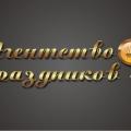 Агентство Праздников №1. Адрес: Краснодарский край, Краснодар,  , ул, Московская 31.