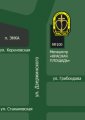 Группа охранных организаций «РАСТОС». Адрес: Краснодарский край, Краснодар,  , ул.Дзержинского, 100.