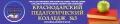 Краснодарский Педагогический Колледж № 3. Адрес: Краснодарский край, Краснодар,  , ул. Ставропольская, 123 «Г».