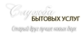 """Служба бытовых услуг"". Адрес: Краснодарский край, Краснодар,  , ."