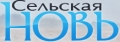 Газета «Сельская новь». Адрес: Краснодарский край, Усть Лабинск,  , ул.Ленина, 29.