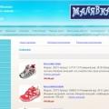 """Интернет магазин детской обуви """"Малявка"""". Адрес: Краснодарский край, Краснодар,  , ул. Рождественская набережная д.31."""