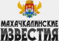 «Махачкалинские известия». Адрес: Дагестан, Махачкала,  , ул. И. Казака 31.