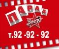 """Парад звезд"". Адрес: Дагестан, Махачкала,  , Коркмасова 40, Ярагского 71, Ярагского 67, 7 Континент-1этаж."