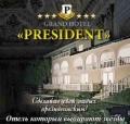 «Президент-Отель». Адрес: Дагестан, Махачкала,  , ул. Автомобилистов, 7.