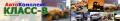 """Автокомплекс """"КЛАСС-В"""". Адрес: Дагестан, Махачкала,  , Аэропортовское шоссе 35."""