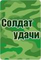 "Компания ""Солдат удачи"". Адрес: Дагестан, Махачкала,  , ул. Коркмасова 80."