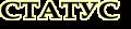 Агентство недвижимости «Статус». Адрес: Волгоградская область, Волжский,  , Ленина, 34, офис 218.