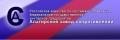 """ФГУП """"Алагирский завод сопротивлений"""". Адрес: Северная Осетия Алания, Алагир,  , ул. Толстого, 202."""