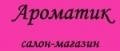 """""""АРОМАТИК"""". Адрес: Другие Регионы России, Белгородская обл,  , г. Белгород, бул. Свято-Троицкий, 26а/24."""