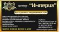 «центр Империя». Адрес: Другие Регионы России, Белгородская обл,  , Губкин, улица Комсомольская 41 офис.