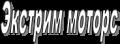 """Компания  """"Экстрим-Моторс"""". Адрес: Краснодарский край, Краснодар,  , Новороссийская 176/1."""