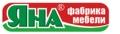 Мебельный салон фабрики «Яна». Адрес: Краснодарский край, Сочинский р-н,  пос. Адлер, ул.Кирпичная, 24.
