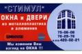 Компания «Стимул». Адрес: Северная Осетия Алания, Владикавказ,  , ул. Митькина, 28, ул, Тельмана, 49.