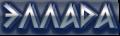 ООО 'Э Л Л А Д А'. Адрес: Краснодарский край, Краснодар,  , ул. Монтажников, д. 3, оф. 15..