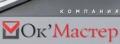 """Компания """"Ок мастер"""". Адрес: Ростовская область, Ростов на Дону,  , пр.Кировский 90."""
