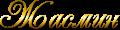 """Мебельный центр """"Жасмин"""". Адрес: Ростовская область, Ростов на Дону,  , ул. Доватора, 131."""