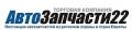 Автозапчасти22. Адрес: Другие Регионы России, Алтайский край,  , Алтайский край, Проспект Калинина 116/10 офис 306.