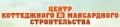"""""""Центр Коттеджного и Мансардного строительства"""". Адрес: Ростовская область, Ростов на Дону,  , ул. Доватора, 156/2."""