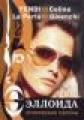 """""""ЭЛЛОИДА"""". Адрес: Другие Регионы России, Алтайский край,  , Барнаул,  ул. А. Петрова, 170."""