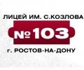Лицей № 103. Адрес: Ростовская область, Ростов на Дону,  , ул. Еременко, 56/4.