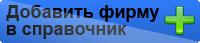Добавить организацию в справочник ЮгБиз.ру